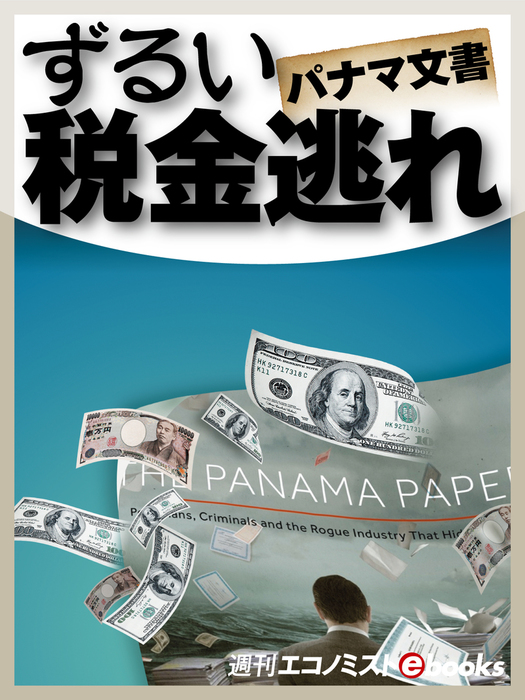 パナマ文書ずるい税金逃れ-電子書籍-拡大画像
