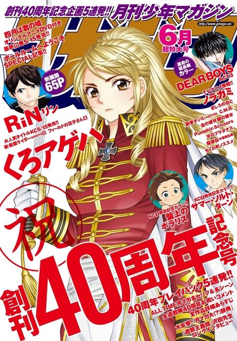 月刊少年マガジン 2015年6月号 [2015年5月2日発売]拡大写真