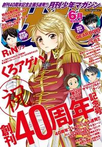 月刊少年マガジン 2015年6月号 [2015年5月2日発売]-電子書籍