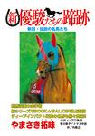 新・優駿たちの蹄跡 新旧・伝説の名馬たち-電子書籍