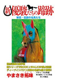 新・優駿たちの蹄跡 新旧・伝説の名馬たち