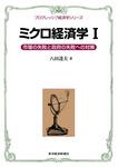 ミクロ経済学I<プログレッシブ経済学シリーズ>―市場の失敗と政府の失敗への対策-電子書籍