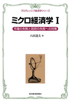 プログレッシブ経済学シリーズ