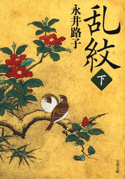 乱紋(下)-電子書籍