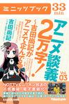 アニメ談義2万字!~吉田尚記がアニメで企んでる~Vol.3