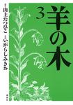羊の木(3)-電子書籍