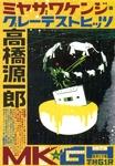 ミヤザワケンジ・グレーテストヒッツ-電子書籍