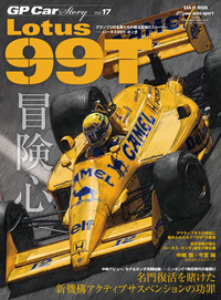 GP Car Story Vol.17