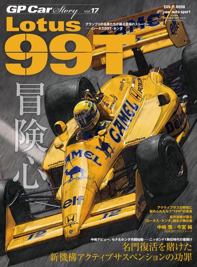 GP Car Story Vol.17-電子書籍