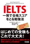 IELTS 一発で合格スコアをとる勉強法-電子書籍