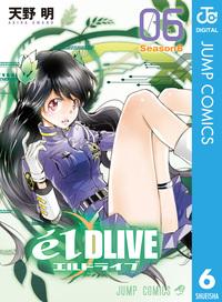 エルドライブ【elDLIVE】 6-電子書籍