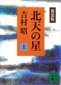 新装版 北天の星(上)-電子書籍