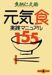 元気食 実践マニュアル155拡大写真