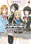 スクールガールストライカーズ Comic Channel 4巻-電子書籍