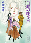 白魔の呼び声 破界伝(5)-電子書籍