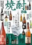 焼酎ぴあ-電子書籍