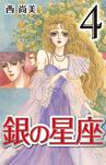 銀の星座 4-電子書籍
