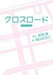 クロスロード in their cases-電子書籍