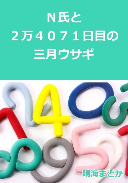 N氏と2万4071日目の三月ウサギ【無料】拡大写真