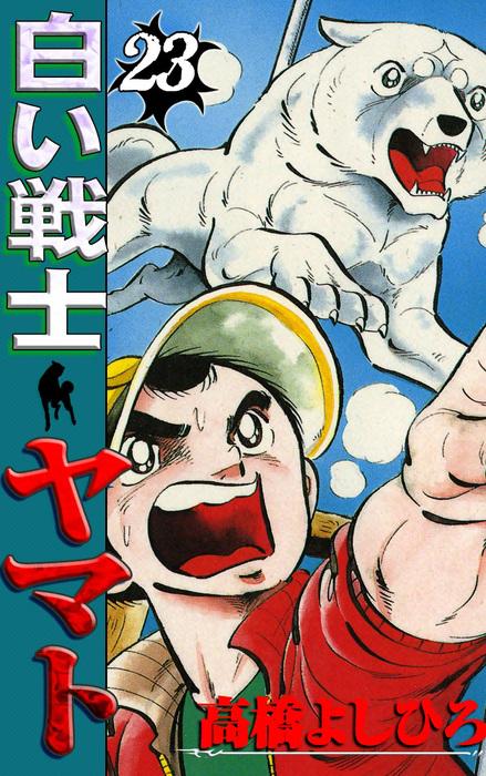 白い戦士ヤマト 第23巻-電子書籍-拡大画像
