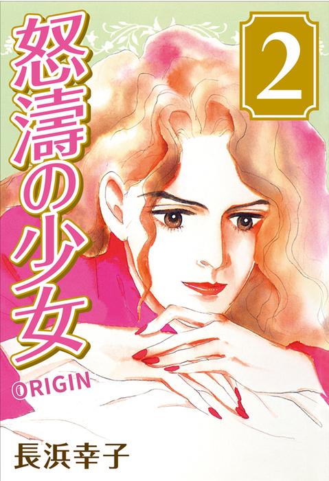 怒濤の少女 ORIGIN (2)拡大写真