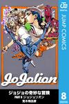 ジョジョの奇妙な冒険 第8部 モノクロ版 8-電子書籍