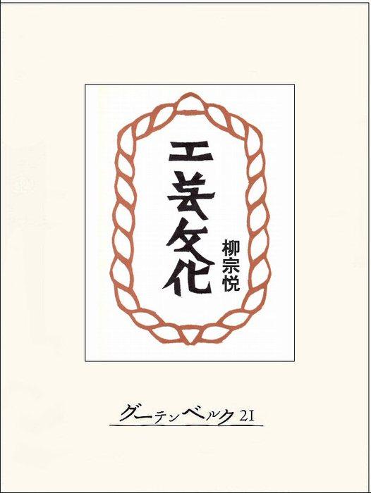 工芸文化-電子書籍-拡大画像