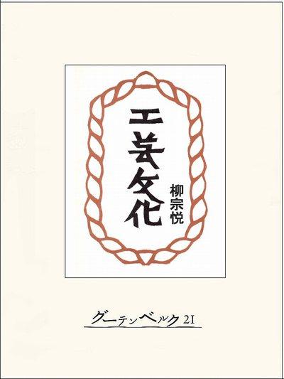 工芸文化-電子書籍