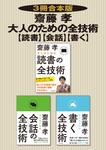 【3冊合本版】齋藤孝 大人のための全技術[読書][会話][書く]-電子書籍