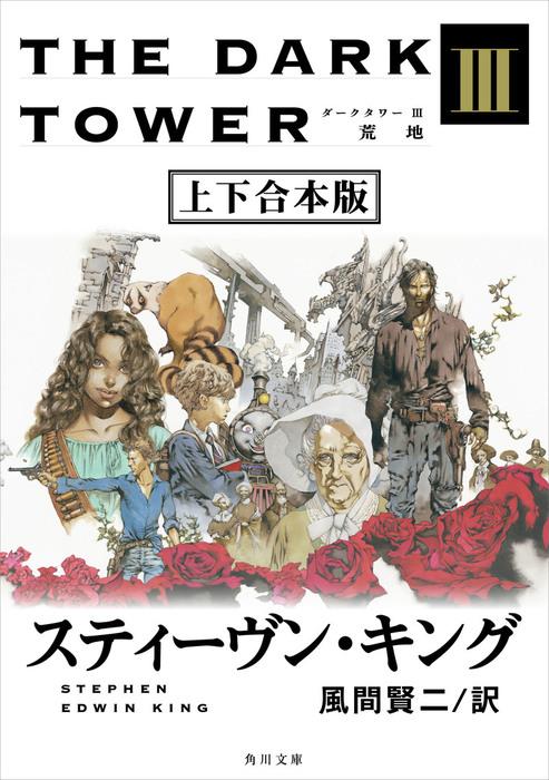 ダークタワー III 荒地【上下 合本版】-電子書籍-拡大画像