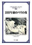 100年前のパリの夜-電子書籍