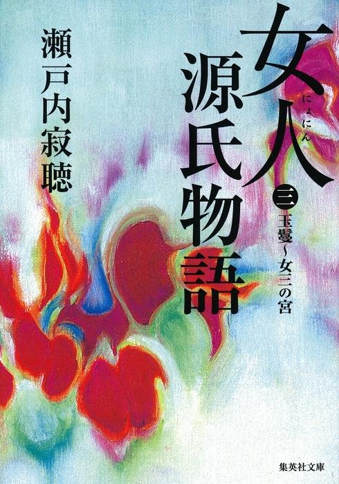 女人源氏物語 第三巻拡大写真