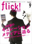 flick! digital 2015年9月号 vol.47-電子書籍