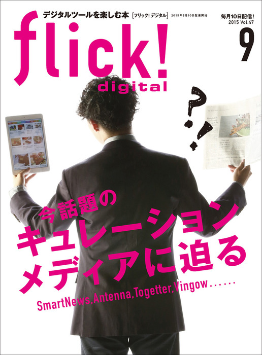 flick! digital 2015年9月号 vol.47拡大写真