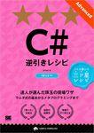 C#逆引きレシピ[Advanced]-電子書籍