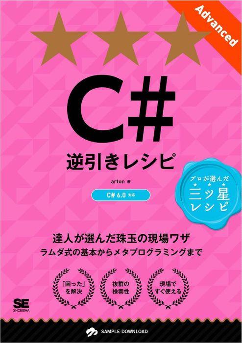 C#逆引きレシピ[Advanced]拡大写真