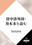 洛中洛外図・舟木本を読む-電子書籍
