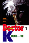 Doctor K(1)-電子書籍