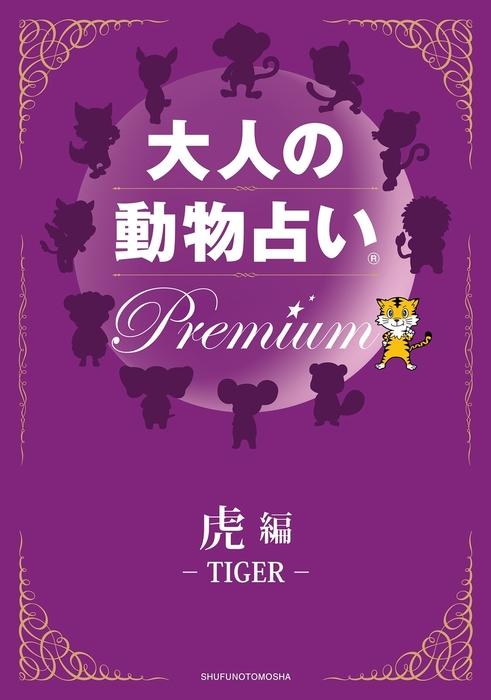大人の動物占い Premium【分冊版 虎】拡大写真