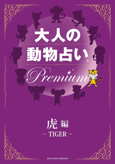 大人の動物占い Premium【分冊版 虎】-電子書籍