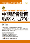中期経営計画戦略マニュアル-電子書籍
