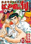 江戸前の旬 83-電子書籍