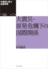 大震災に学ぶ社会科学 第7巻 大震災・原発危機下の国際関係