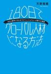180日でグローバル人材になる方法-電子書籍