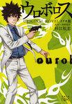 ウロボロス ORIGINAL NOVEL―イクオ篇―-電子書籍