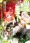 山姫と黒の皇子さま ~遠まわりな非政略結婚~-電子書籍