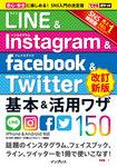できるポケット LINE&Instagram&Facebook&Twitter 基本&活用ワザ150[改訂新版]-電子書籍