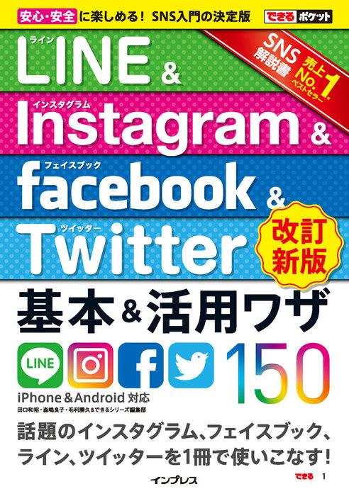 できるポケット LINE&Instagram&Facebook&Twitter 基本&活用ワザ150[改訂新版]拡大写真