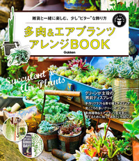 多肉&エアプランツ アレンジBOOK-電子書籍