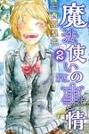 魔法使いの事情(2)-電子書籍
